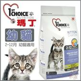 *WANG*瑪丁 第一優鮮貓糧《低過敏幼貓》幼貓-2至12個月適用-5.44kg