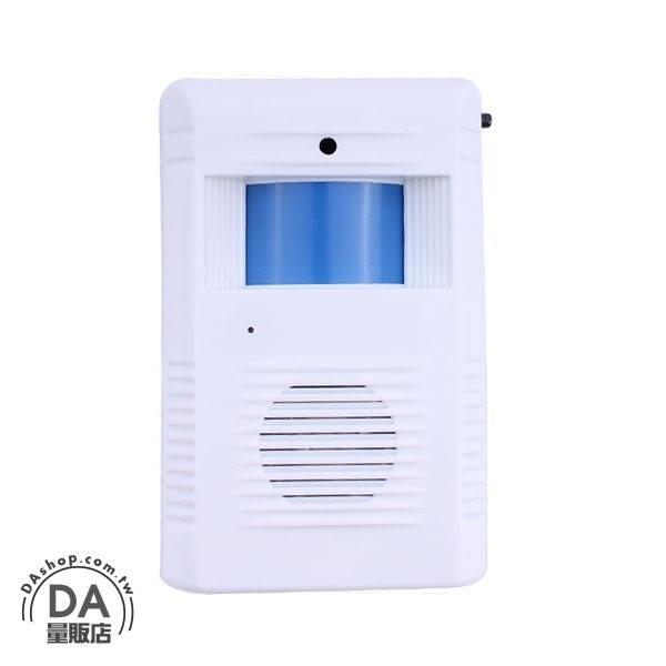 《DA量販店》智慧 語音 紅外線 感應 門鈴 警報器 迎賓器(79-3304)
