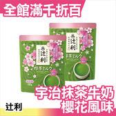 【小福部屋】日本 辻利 京都宇治 櫻花風味 抹茶牛奶粉 180g (2包組)【新品上架】
