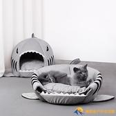 寵物窩卡通貓窩封閉式大號冬保暖可拆洗鯊魚【勇敢者】