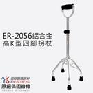 [兩色任選] 恆伸醫療器材 ER-2056-88 鋁合金高K型四腳拐杖(銀色/咖啡)