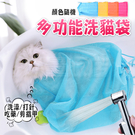 多功能洗貓袋 貓洗澡袋 貓洗袋 寵物防抓袋 顏色隨機(V50-2375)
