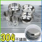 304不鏽鋼野炊套鍋5件組(可堆疊)贈收納袋 /野營套鍋 登山鍋具 戶外鍋具 露營鍋組 戶外鍋組 套鍋組