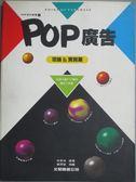 【書寶二手書T3/設計_XCW】POP廣告:理論&實務篇_原價400_林東海