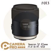 ◎相機專家◎ Tamron 騰龍 SP 45mm F1.8 Di VC USD F013 定焦鏡 公司貨