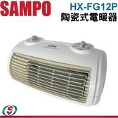 【信源電器】SAMPO聲寶 陶瓷式定時電暖器 HX-FG12P
