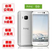 【 認證福利品】HTC One S9 2G/16G 5吋 台灣公司貨_原廠盒裝配件