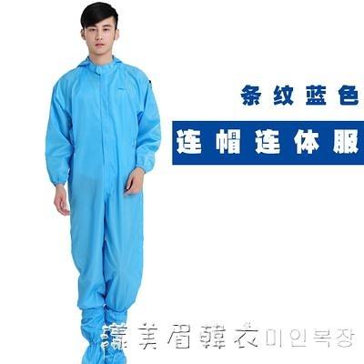 無塵服連身服連帽靜電衣防塵防護噴漆食品潔凈藍色白色男女工作服 漾美眉韓衣