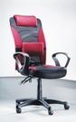 ND-011 高顆粒背網椅-紅色 / 張