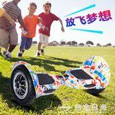 踏日兩輪體感電動扭扭車成人智慧漂移思維代步車兒童雙輪平衡車  台北日光