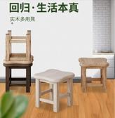 小凳子 實木小凳子家用客廳小板凳茶几小木凳矮方凳木頭凳子創意兒童椅子【幸福小屋】