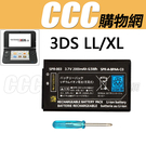 3DS LL 電池 - 適用 3DS L...