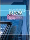 (二手書)財政學(3版)
