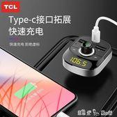 車載MP3播放器多功能藍牙接收器音樂U盤汽車充電點煙器USB快充 「潔思米」