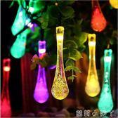 太陽能燈LED裝飾閃爍彩光燈串戶外防水花園景觀庭院燈節日彩燈 igo全館免運