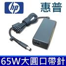 惠普 HP 65W 原廠規格 變壓器 Pavilion DV3 DV4 DV5 DV6 dv3-1000 dv4-1000 dv4-1100 dv4-1200 dv4t-1000 dv4t-1100