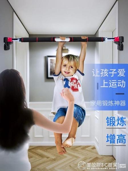 免打孔單杠家用室內引體向上小孩兒童增高多功能健身器材墻體門上  圖拉斯3C百貨