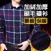 ※現貨【加絨加厚】格紋印花保暖修身襯衫 4款 L-4XL碼【C323320】