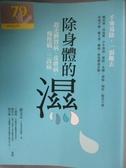 【書寶二手書T5/醫療_XGE】除身體的濕-調理脾胃病、皮膚病、慢性病、三高病_路志正