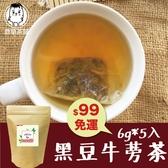 【99免運】黑豆牛蒡茶 (6gx5入/袋) 試喝包 黑豆水 台灣黑豆 台灣牛蒡 花草茶 鼎草茶舖