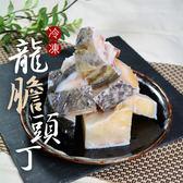 【大口市集】龍膽石斑魚頭丁5包組(500g/包)+贈安心尖吻鱸魚丸300g