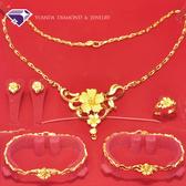 【元大珠寶】『囍悅』結婚黃金套組*戒指、手鍊、項鍊、耳環*純金9999國家標準