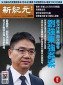新紀元周刊 0919/2018 第600期