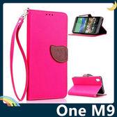 HTC One M9s 撞色葉子保護套 荔枝紋側翻皮套 樹葉造型磁扣 支架 插卡 錢夾 手機套 手機殼