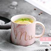 馬克杯 北歐簡約杯子風格咖啡陶瓷杯簡約大理石紋情侶家用水杯 巴黎春天