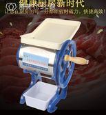 切肉機手搖切肉機切片機電動商用絞肉機手動切肉片機家用切絲機igo 中秋節禮物
