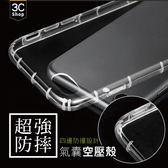 空壓殼 紅米Note 4 防摔抗震 氣墊手機套TPU軟殼 保護套 透明氣壓殼 360全包 可水洗