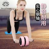 健腹輪男女健身器材家用卷腹輪靜音收腹滾輪瘦腰減肚子鍛煉腹肌輪zg【限時八折】