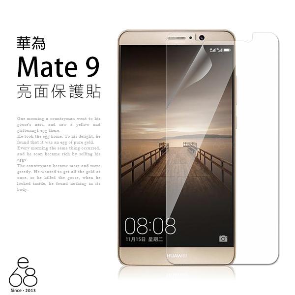 亮面 高清 華為 Mate 9 螢幕 保護貼 保護貼 貼膜 保貼 手機螢幕貼 軟膜