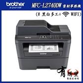 【有購豐】Brother MFC-L2740DW 觸控無線多功能雷射傳真複合機 傳真、影印、網列、彩掃