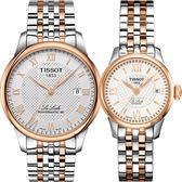 TISSOT天梭 Le Locle 80小時動力儲存機械對錶-39+26mm T0064072203300+T41218333