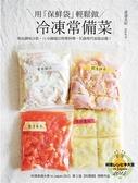 用「保鮮袋」輕鬆做 冷凍常備菜:不只簡單方便,還要保住美味,顛覆冷凍食品的概念..