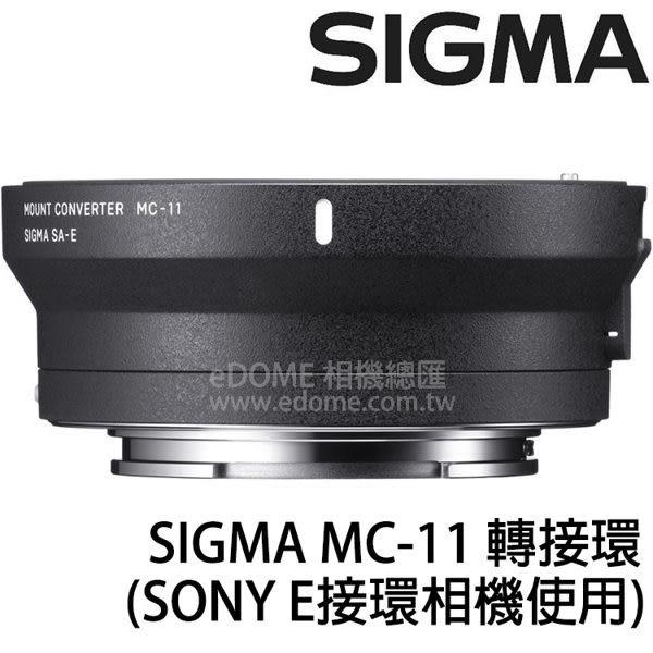SIGMA MC-11 轉接環 SIGMA EOS 接環轉 SONY E 接環 (24期0利率 免運 恆伸公司貨保固一年) A7R II A7S II A6300