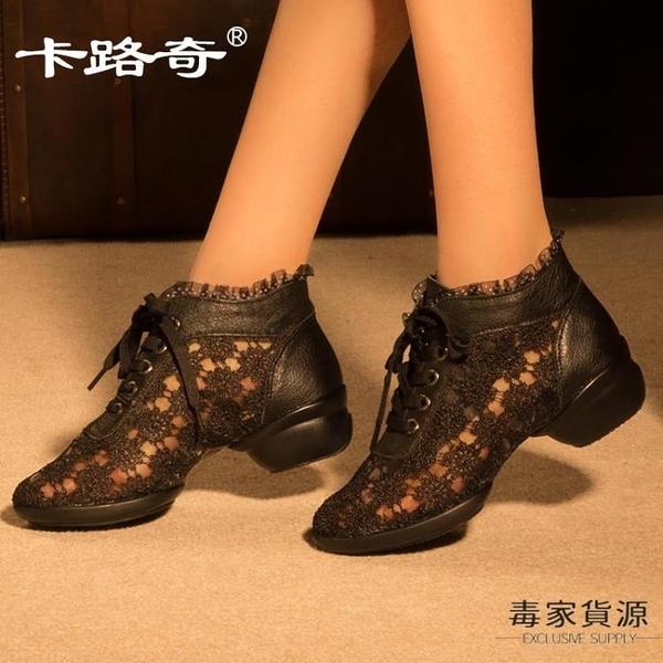 舞蹈鞋女鞋真皮透氣女士成人軟底跳舞鞋【毒家貨源】