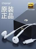 華為耳機type-c原裝p30/P40 pro mate30/10 V30 nova5手機通用榮耀