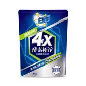 白蘭4X酵素極淨超濃縮洗衣精除菌淨味補充包1.5KG