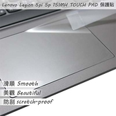 【Ezstick】Lenovo Legion 5p 5pi 15 IMH TOUCH PAD 觸控板 保護貼