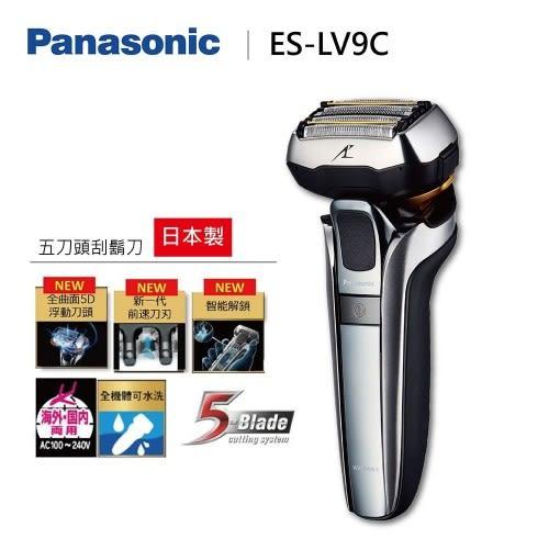 【限時下殺+24期0利率】Panasonic 國際牌 五刀頭刮鬍刀 ES-LV9C