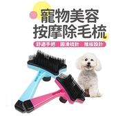 【全館批發價!免運+折扣】寵物除毛梳 一鍵快速清毛 寵物針梳 寵物梳子【BE907】