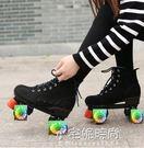 四輪滑冰鞋男女花樣旱冰鞋閃光耐磨雙排溜冰...