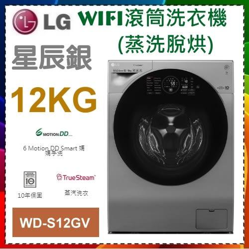 【LG 樂金】WiFi滾筒洗衣機(蒸洗脫烘) 星辰銀 / 12公斤《WD-S12GV》 原廠保固 直驅變頻馬達10年保固