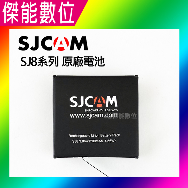SJCAM專用原廠電池 適用SJ8 AIR SJ8 PRO
