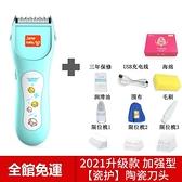 理髮器 兒童電動陶瓷剃頭刀嬰兒理髮器剪超靜音電推子【八折促銷】