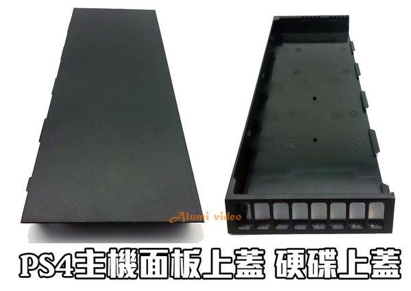 【刷卡】PS4周邊 五色主機面蓋 HDD護蓋 面板 外殼 上蓋 插槽蓋 硬碟殼 全新副廠商品1107型 1207型