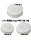 DUO麗優五效合一卸妝膏-深層補水20g/深層淨化20g/淨白透亮20g