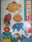 【書寶二手書T1/少年童書_WDD】環境設計12個月